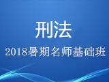2018年科教园法硕基础班刑法第八次课